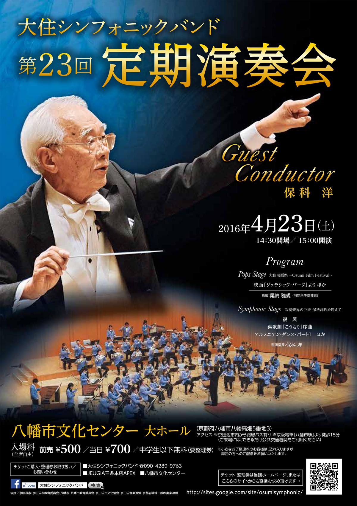 concert2016-1