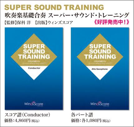 吹奏楽基礎合奏スーパーサウンドトレーニング(監修:保科洋)