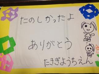 20121218おてがみ